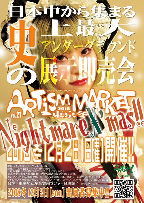 『ARTiSM MARKET 2018東京-冬』
