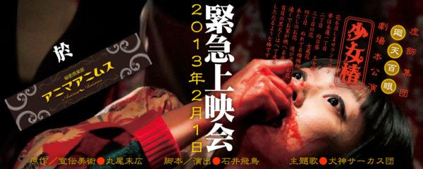少女椿2012緊急上映会